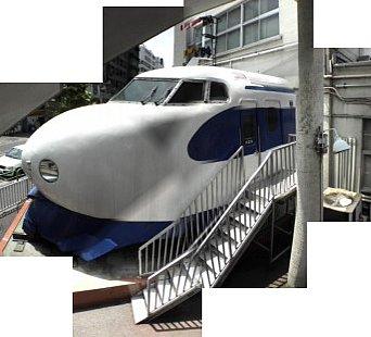 交通博物館:入り口近くの新幹線0系先頭車両